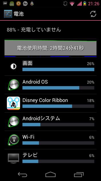 Screenshot_2013-03-23-21-26-15.png