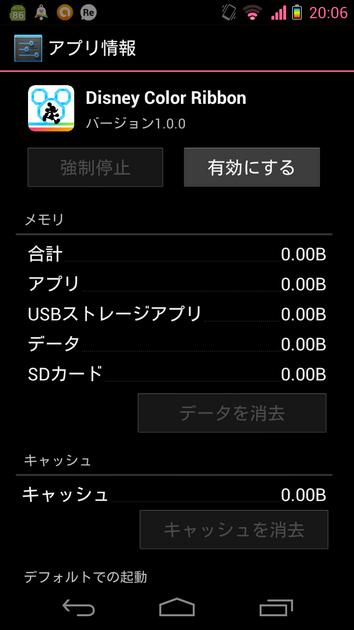 Screenshot_2013-03-26-20-06-12.png