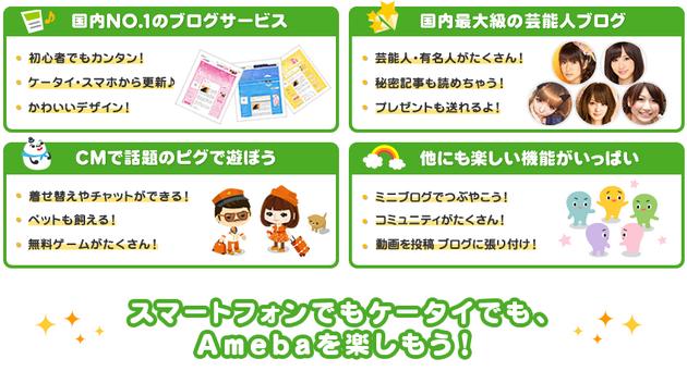ameba.png